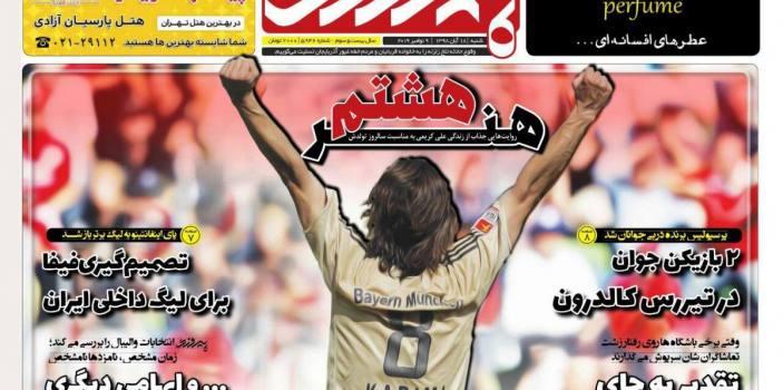 صفحه یک روزنامه های ورزشی شنبه ۱۸ آبان