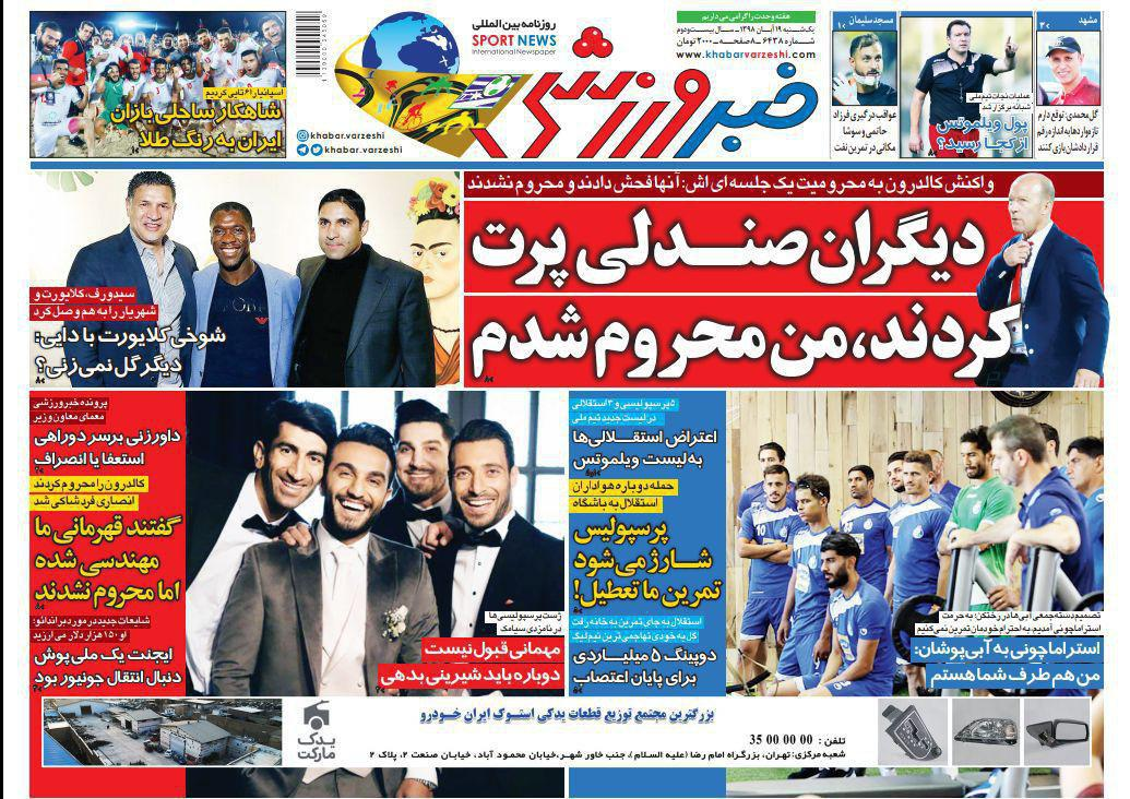 صفحه یک روزنامههای ورزشی ۱۹ آبان