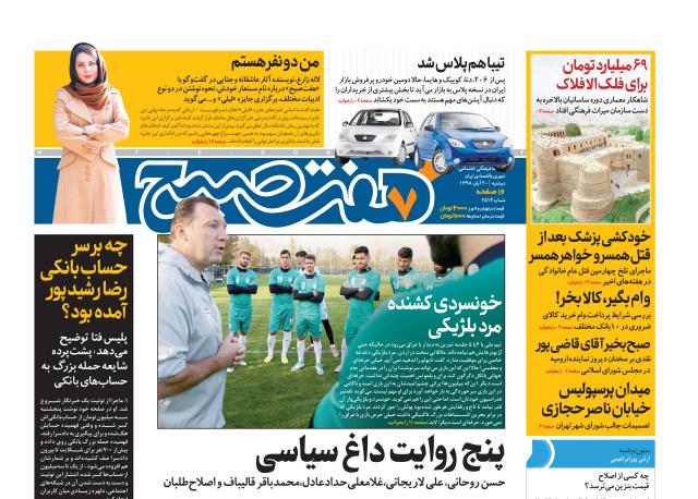 روزنامه هفت صبح دوشنبه ۲۰ آبان ۹۸ (نسخه PDF)