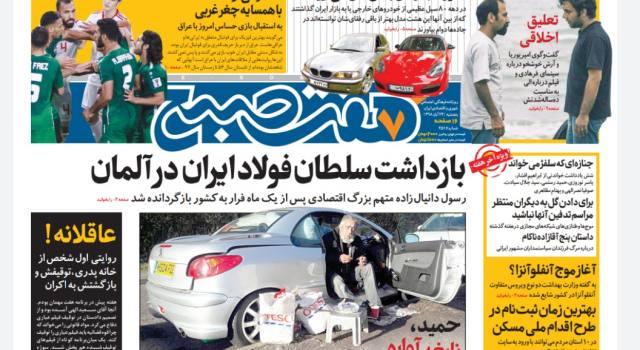 روزنامه هفت صبح پنجشنبه ۲۳ آبان ۹۸ (نسخه PDF)