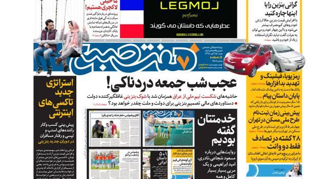 روزنامه هفت صبح شنبه ۲۵ آبان ۹۸ (نسخه PDF)