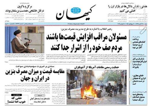 تحلیل کیهان درباره استعفای دو نماینده مجلس