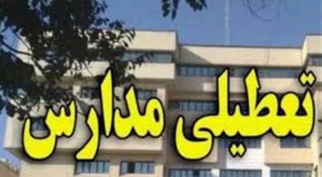 مدارس تهران فردا سه شنبه ۲۸ آبان تعطیل است؟