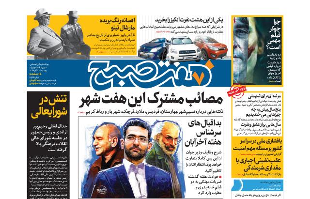روزنامه هفت صبح پنجشنبه ۳۰ آبان ۹۸ (نسخه PDF)