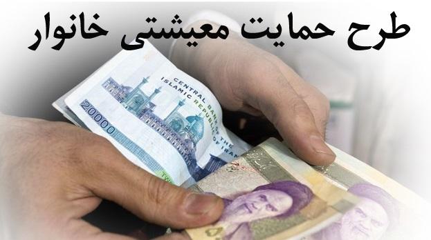 جزئیات کامل پرداخت کمک معیشتی دولت