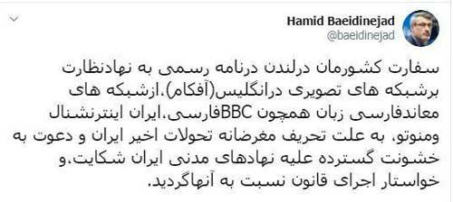 شکایت ایران از BBC، Manoto و اینترنشنال