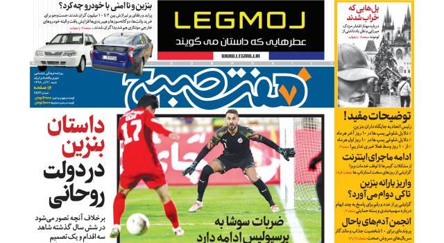 روزنامه هفت صبح شنبه ۲ آذر ۹۸ (نسخه PDF)