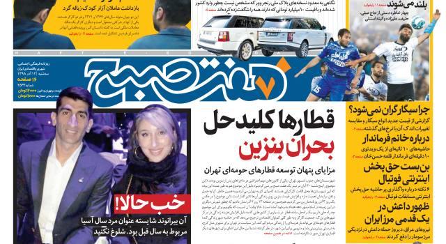 روزنامه هفت صبح سه شنبه ۱۲ آذر ۹۸ (نسخه PDF)