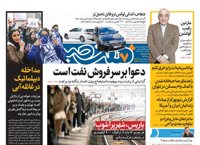 روزنامه هفت صبح سه شنبه ۱۹ آذر ۹۸ (نسخه PDF)