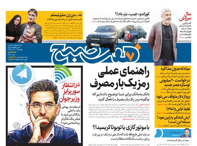 روزنامه هفت صبح چهارشنبه ۲۰ آذر ۹۸ (نسخه PDF)