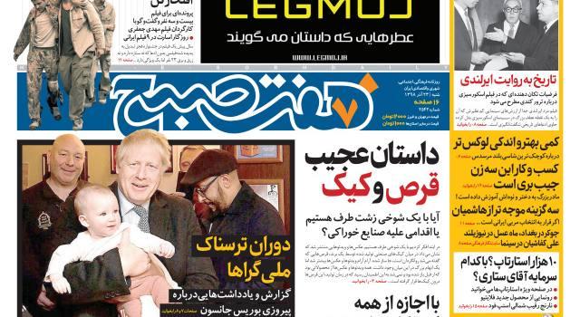 روزنامه هفت صبح شنبه ۲۳ آذر ۹۸ (نسخه PDF)