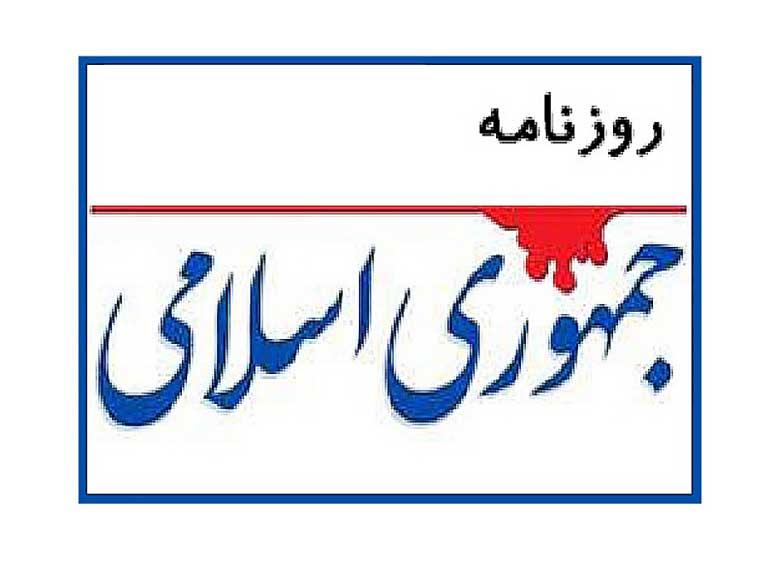 کنایه روزنامه جمهوری اسلامی به کاندیداهای خبرگان