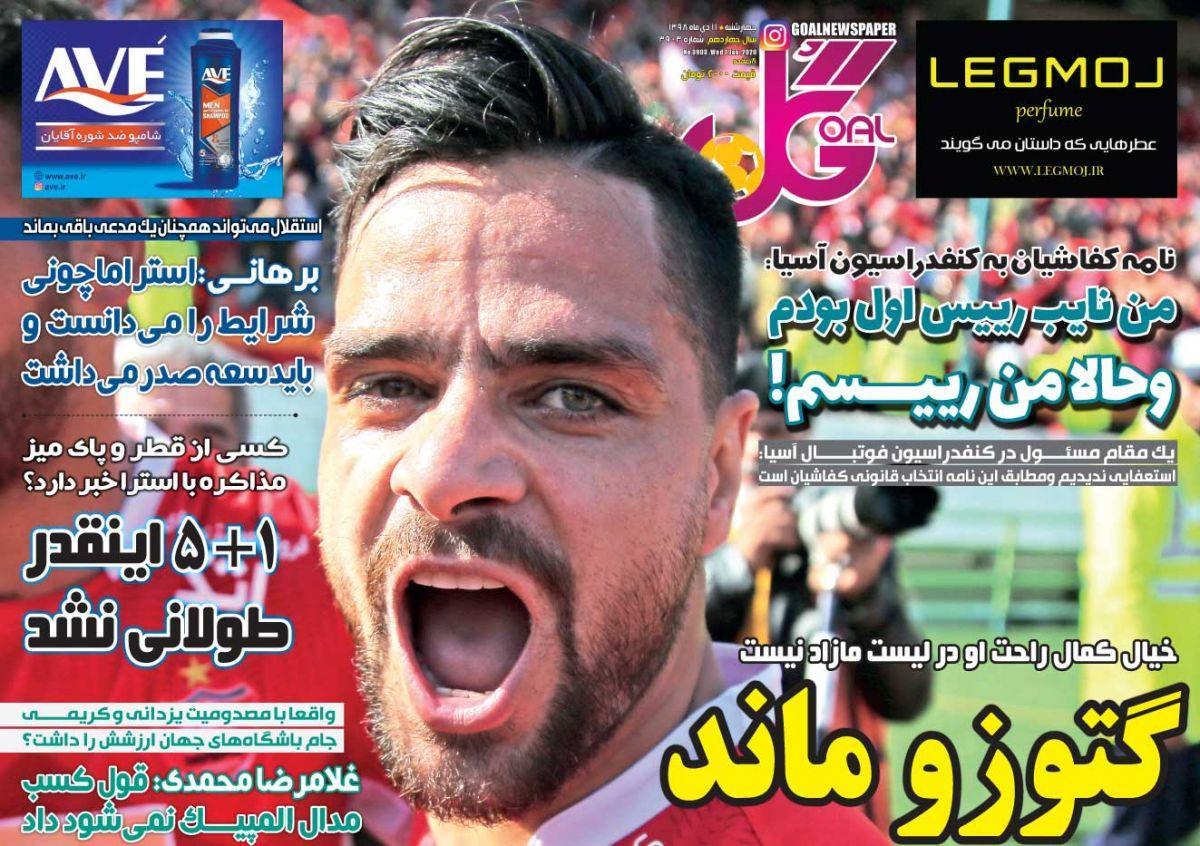 صفحه یک روزنامههای ورزشی ۱۱ دی