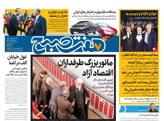 روزنامه هفت صبح سه شنبه ۲۴ دی ۹۸ (نسخه PDF)