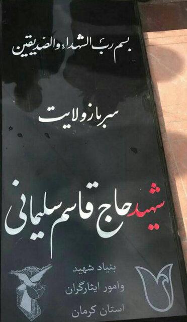 انتقاد وزیر فرهنگ از نوشته روی سنگ یادبود سردار