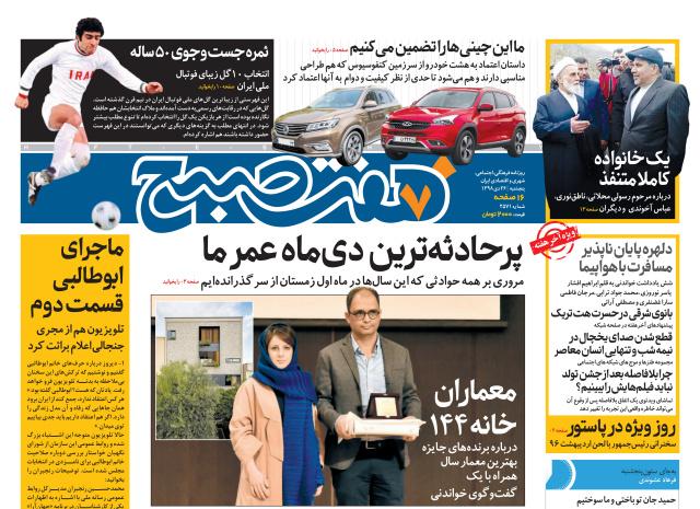 روزنامه هفت صبح پنجشنبه ۲۶ دی ۹۸ (نسخه PDF)