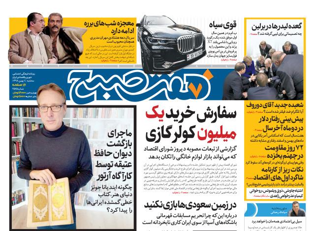 روزنامه هفت صبح سه شنبه  ۱ بهمن ۹۸ (نسخه PDF)