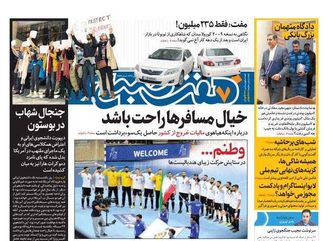 روزنامه هفت صبح چهارشنبه  ۲بهمن ۹۸ (نسخه PDF)