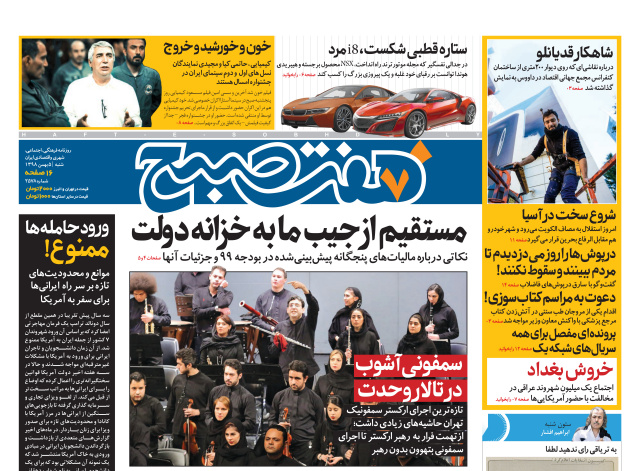 روزنامه هفت صبح شنبه ۵ بهمن ۹۸ (نسخه PDF)