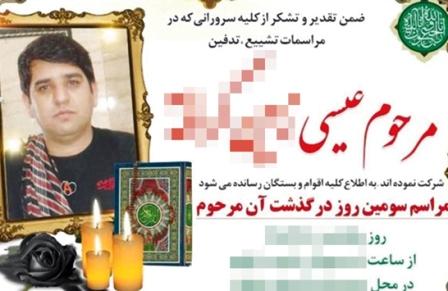 اسکوبار ایرانی اعدام شد