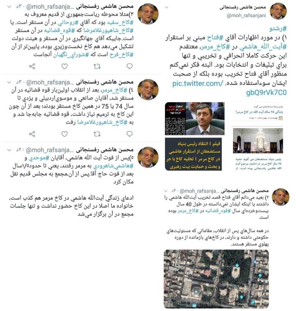 پاسخ توییتری محسن هاشمی به اظهارات فتاح