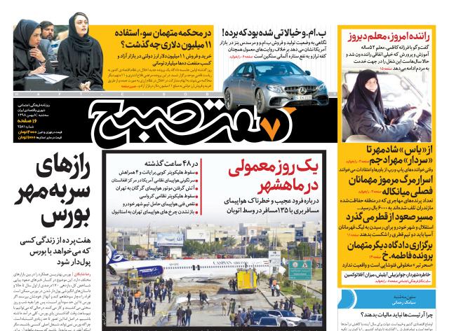 روزنامه هفت صبح سه شنبه ۸ بهمن ۹۸ (نسخه PDF)