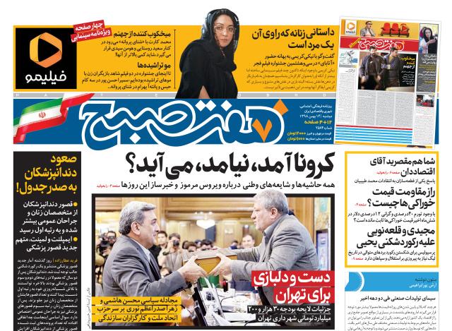 روزنامه هفت صبح دوشنبه ۱۴ بهمن ۹۸ (نسخه PDF)
