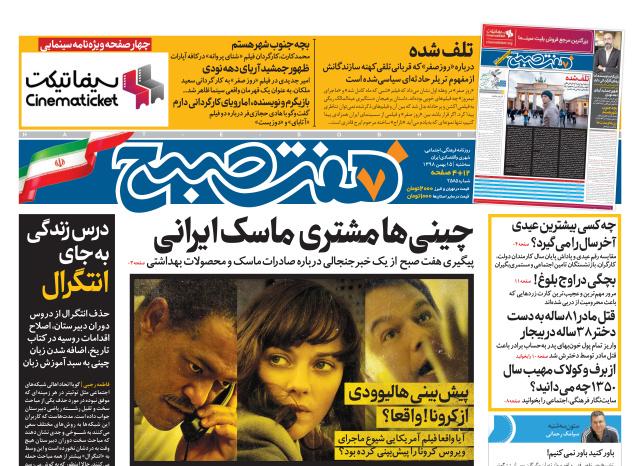 صفحه اول روزنامه هفت صبح  سه شنبه ۱۵ بهمن  ۹۸