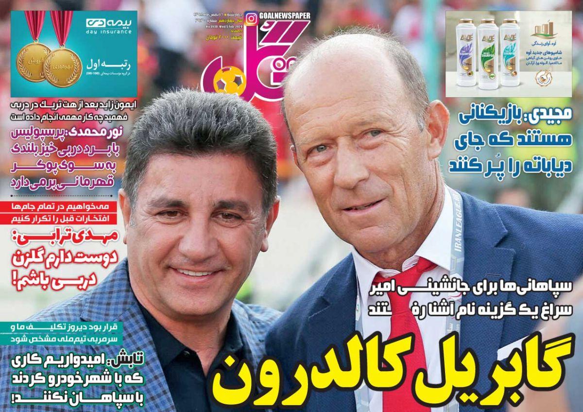 صفحه یک روزنامههای ورزشی ۱۶ بهمن