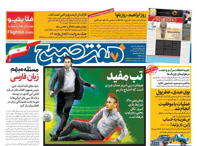 روزنامه هفت صبح پنجشنبه ۱۷ بهمن ۹۸ (نسخه PDF)