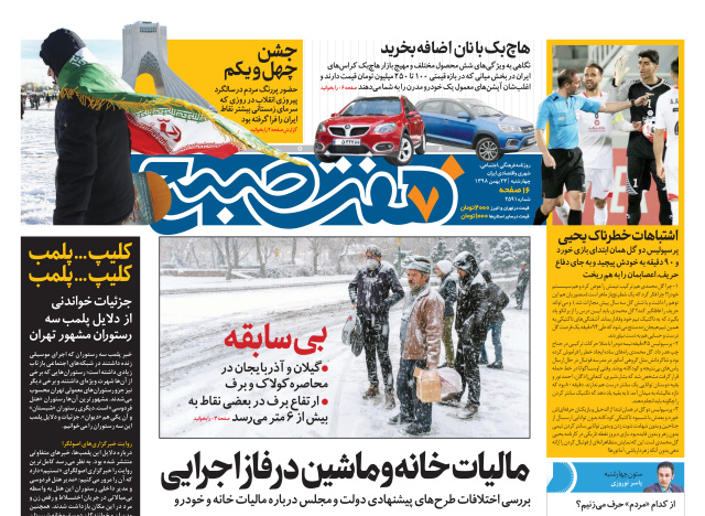 روزنامه هفت صبح چهارشنبه ۲۳ بهمن ۹۸ (نسخه PDF)
