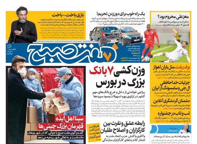 روزنامه هفت صبح شنبه ۲۶ بهمن ۹۸ (نسخه PDF)