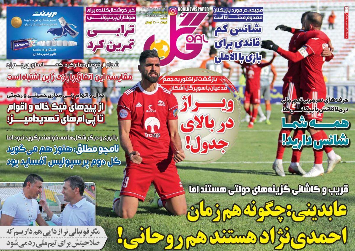 صفحه یک روزنامههای ورزشی ۲۶ بهمن