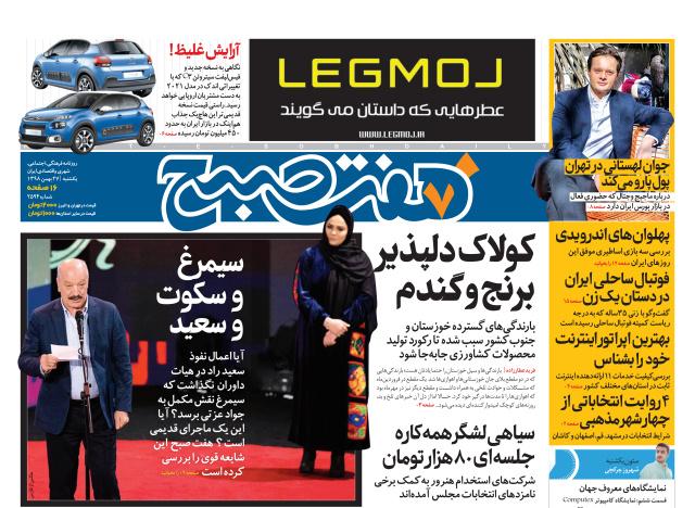 روزنامه هفت صبح یکشنبه ۲۷ بهمن ۹۸ (نسخه PDF)