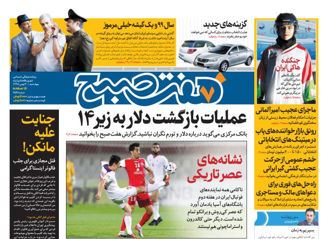 روزنامه هفت صبح چهارشنبه ۳۰ بهمن ۹۸ (نسخه PDF)