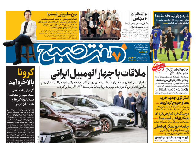 روزنامه هفت صبح پنجشنبه ۱ اسفند  ۹۸ (نسخه PDF)