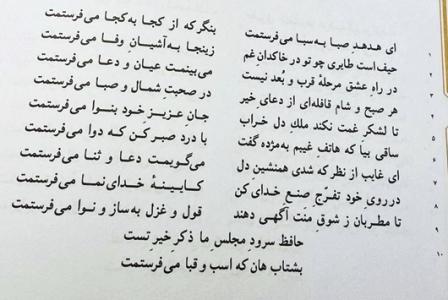 داستان فال حافظ همایون شجریان
