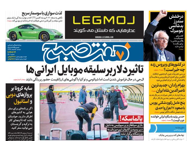 روزنامه هفت صبح دوشنبه ۵ اسفند  ۹۸ (نسخه PDF)