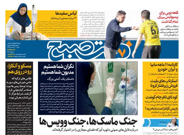 روزنامه هفت صبح شنبه ۱۰ اسفند  ۹۸ (نسخه PDF)