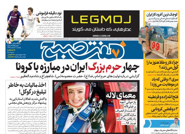 روزنامه هفت صبح یکشنبه ۱۱ اسفند  ۹۸ (نسخه PDF)