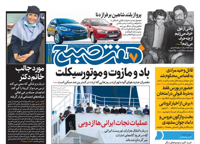 روزنامه هفت صبح دوشنبه ۱۲ اسفند  ۹۸ (نسخه PDF)