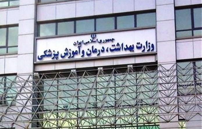 توضیح وزارت بهداشت درباره طرح بیماریابی کرونا