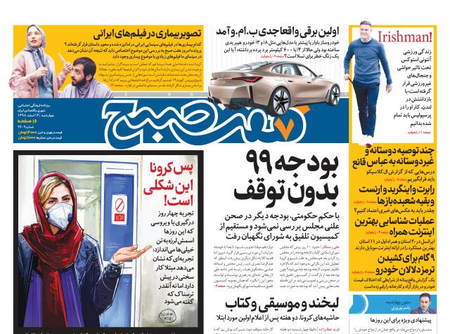 روزنامه هفت صبح چهارشنبه ۱۴ اسفند  ۹۸ (نسخه PDF)