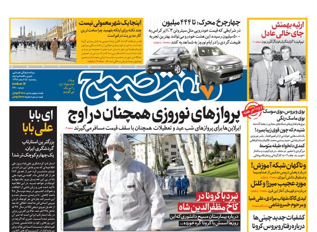 روزنامه هفت صبح پنجشنبه ۱۵ اسفند  ۹۸ (نسخه PDF)