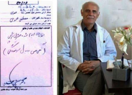 ایران مدیون جامعه پزشکان