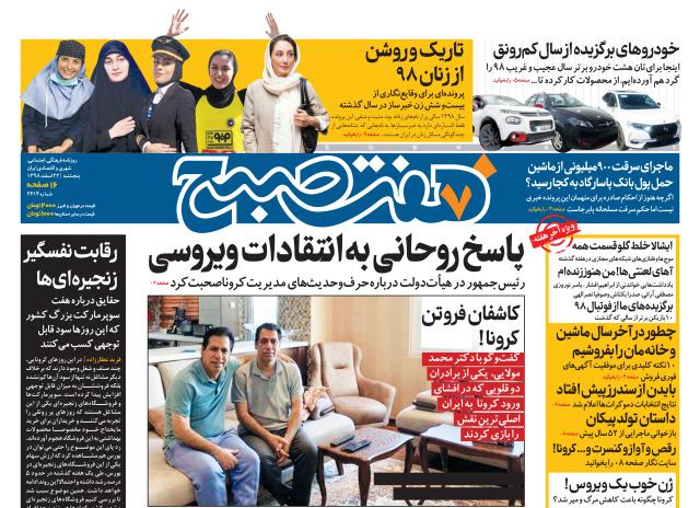 روزنامه هفت صبح  پنجشنبه ۲۲ اسفند  ۹۸ (نسخه PDF)