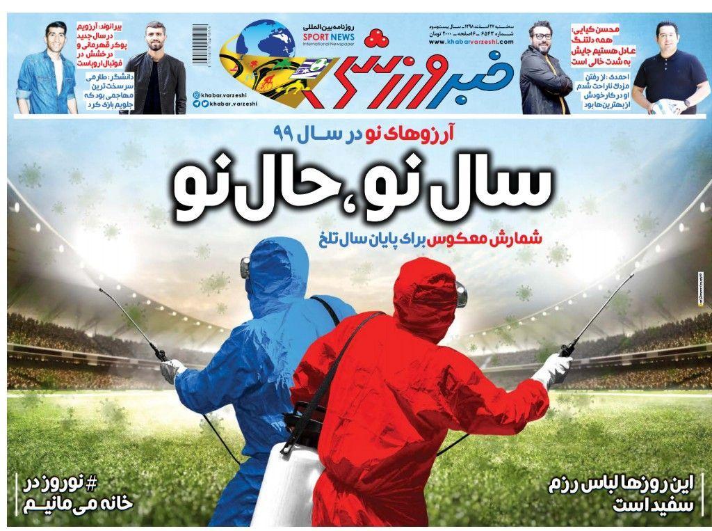 صفحه یک روزنامههای ورزشی ۲۷ اسفند