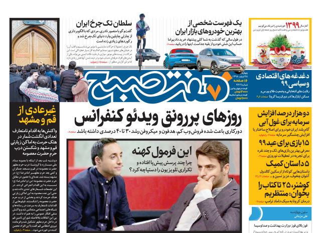 روزنامه هفت صبح  چهارشنبه ۲۸ اسفند  ۹۸ (نسخه PDF)