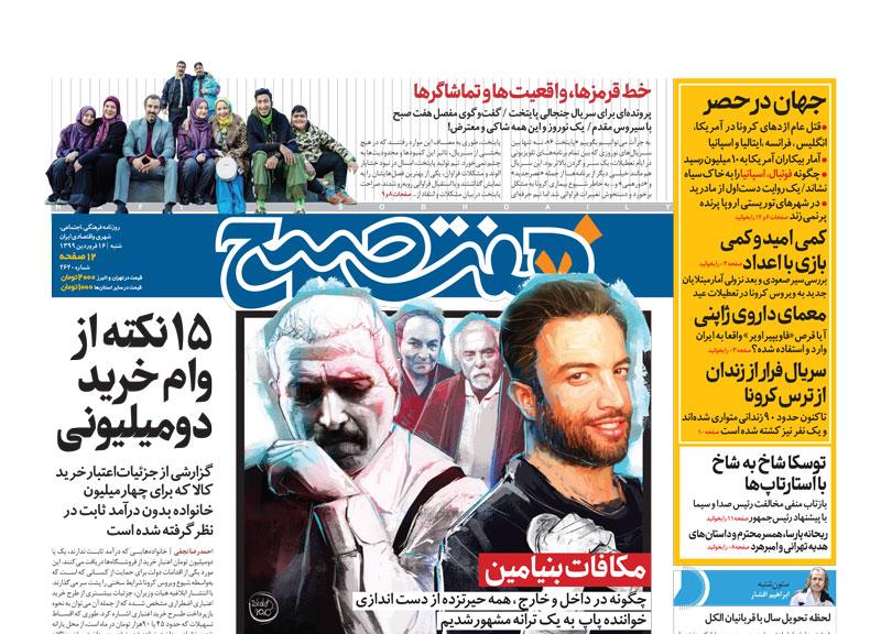 روزنامه هفتصبح شنبه ۱۶ فروردین ۹۹ (نسخه PDF)