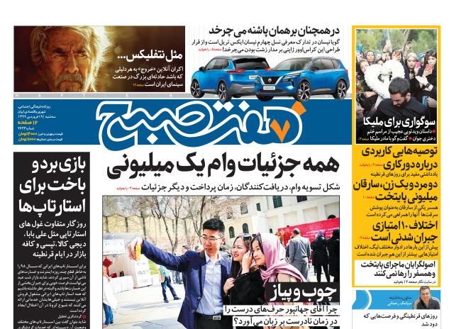 روزنامه هفت صبح سه شنبه ۱۹ فروردین ۹۹ (نسخه PDF)